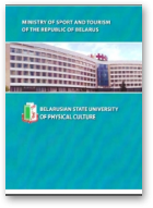 Belarusian State University of Physical Culture
