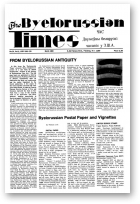 The Byelorussian Times, 24/1980
