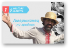 Welcome ў Беларусь, 10.06.2018