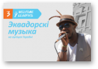 Welcome ў Беларусь, 24.06.2018