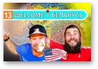 Welcome ў Беларусь, 01.09.2019