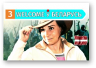 Welcome ў Беларусь, 23.06.2019